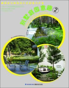 别墅庭园意趣(2)