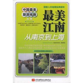 最美江南:最美江南·从南京到上海