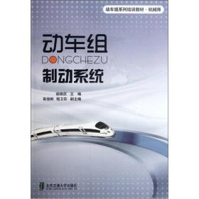 动车组制动系统(修订版)