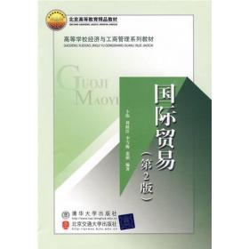 正版图书 国际贸易