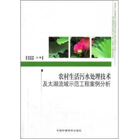 农村生活污水处理技术及太湖流域示范工程案例分析
