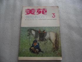 美苑1980年第3期(鲁迅美术学院学报)【126】