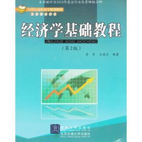 经济学基础教程.第二版