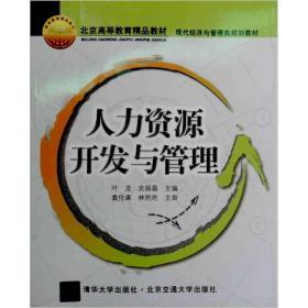 现代经济与管理类规划教材:人力资源开发与管理