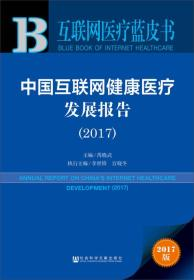 皮书系列·互联网医疗蓝皮书:中国互联网健康医疗发展报告(2017)