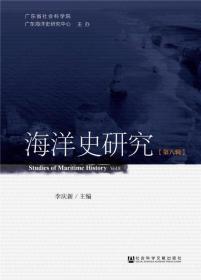 海洋史研究(第八辑)