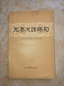 先秦汉语研究 一版一印