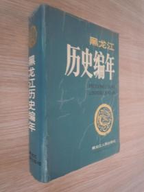 黑龙江历史编年  (上古约公元前23000年至1985年) 精装 16开