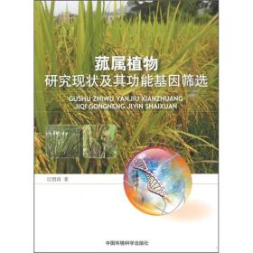 菰属植物研究现状及其功能基因筛选