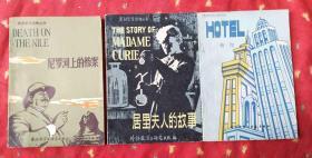 《英语学习》读物丛书3册合售:旅馆;尼罗河上的惨案;居里夫人的故事