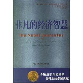 非凡的经济智慧:44位诺贝尔经济学奖得主的卓越贡献