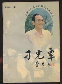 刁光覃(北京人民艺术剧院艺术家丛书)(包邮,多买还可以合并邮费)