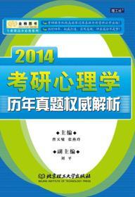 2013考研心理学