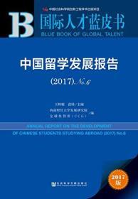 国际人才蓝皮书:中国留学发展报告(2017·No.6)