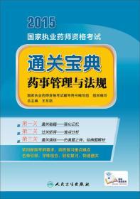 2015 国家执业药师资格考试通关宝典 药事管理与法规