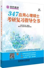 347应用心理硕士考研复习指导全书