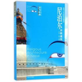 喜马拉雅城市与建筑文化遗产丛书(第1辑):尼泊尔宗教建筑