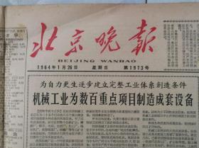 北京晚报1964年1月26日 第1973期 8开四版