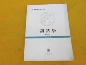 训诂学(书边缘有一些旧痕迹)