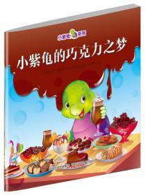 小紫龟绘本系列:小紫龟的巧克力之梦