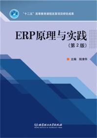 ERP原理与实践(第2版)