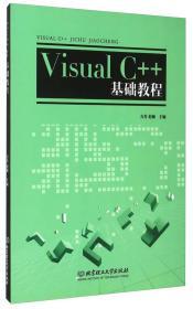 Visual C++基础教程
