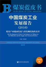 中国煤炭工业发展报告(2016):煤炭产业脱困发展与供给侧结构性改革