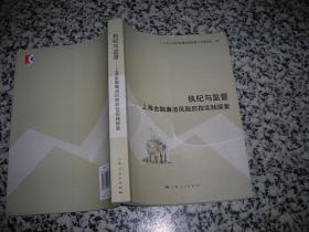 执纪与监督:上海金融廉洁风险防控实践探索