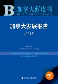 皮书系列·加拿大蓝皮书:加拿大发展报告(2017)