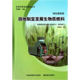 因地制宜发展生物质燃料