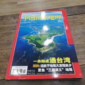 中国国家地理2005.4