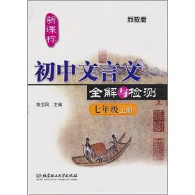 苏教版 初中文言文 全解与检测七年级上册