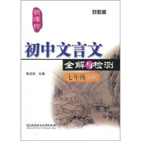新课标初中文言文全解与检测(苏教版)(7年级下册)