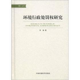 环境行政处罚权研究