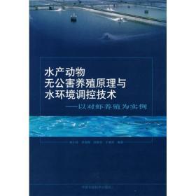 水产品无公害养殖原理与水环境调控技术:以对虾养殖为实例