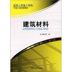 建筑材料 《建筑材料》编写组 9787511102300 中国环境科学出版社