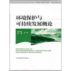 环境保护与可持续发展概论 周国强 张青 中国环境科学出版社 9787511103406