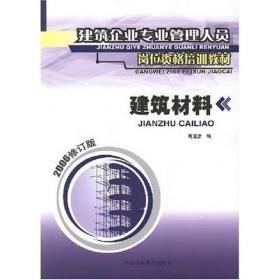 建筑材料 2006修订版 薄遵彦 9787801353535 中国环境科学出版社