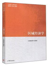 区域经济学/马克思主义理论研究和建设工程重点教材