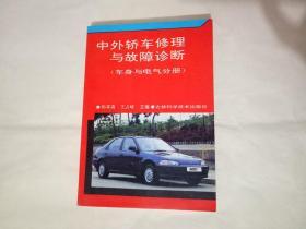 中外轿车修理与故障诊断(车身与电气分册)