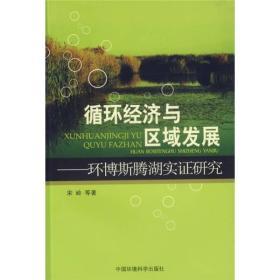 循环经济与区域发展