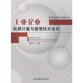 工业企业能源计量与管理技术指南(节能减排技术指南丛书)