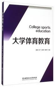 大学体育教育