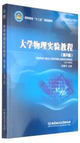 二手大学物理实验教程(第2版)孙秀平北京理工大学出版社9787568