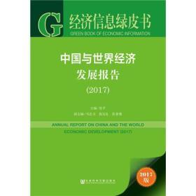 经济信息绿皮书:中国与世界经济发展报告(2017)