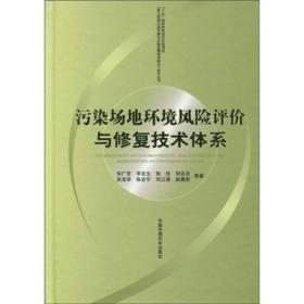 污染场地环境风险评价与修复技术体系 李广贺李发生张旭 中国环境科学出版社 9787511101389