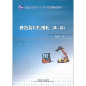 (教材)铁路装卸机械化 盖宇仙 中国铁道出版社 9787113115197s