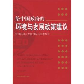 给中国政府的环境与发展政策建议