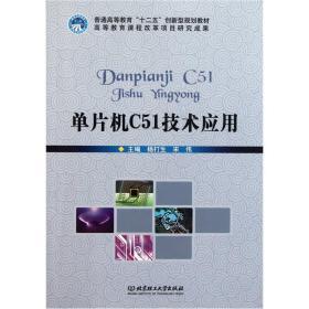 单片机C51技术应用 杨打生宋伟 北京理工大学出版社 9787564050184