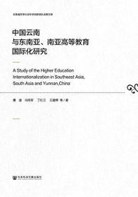 ML中国云南与东南亚、南亚高等教育国际化研究